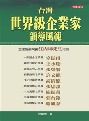 台湾世界级企业家领导风范(软精)