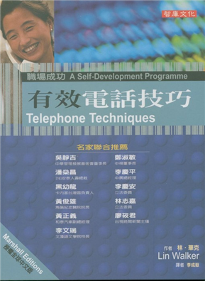 有效電話技巧