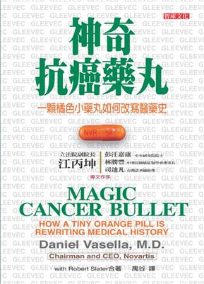 神奇抗癌药丸(平装)