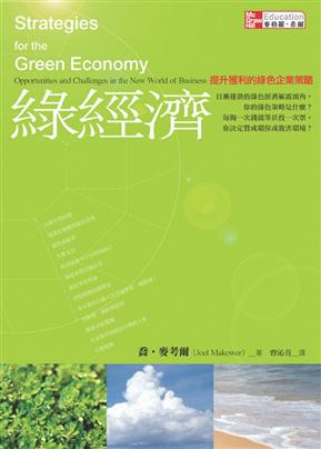 綠經濟:提升獲利的綠色企業策略