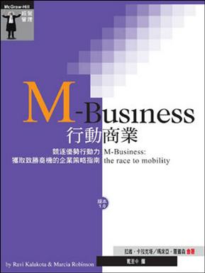 M-BUSINESS行動商業:競逐優勢行動力-獲取致勝商機的企業策略指南