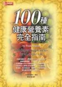 100 种健康营养素完全指南