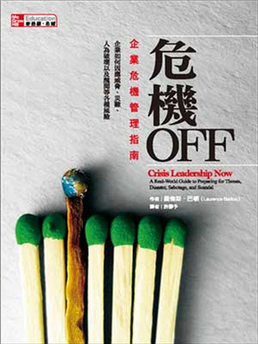 危机OFF: 企业危机管理指南