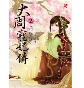 大周宠妃传(2)