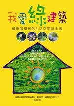 我愛綠建築-健康與環保的空間新主張