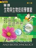 醫護生物與生物技術學實驗(第二版)