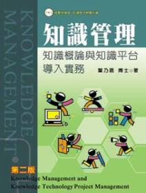 知識管理-知識概論與知識平台導入實務