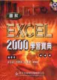 图解Excel 2000学习宝典