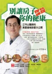 别让房子谋杀你的健康:江守山医师的房屋健检诀窍大公开