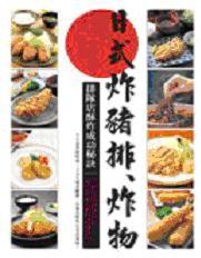 日式炸猪排&炸物