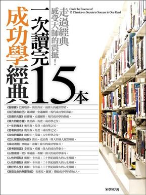 一次讀完15本成功學經典(新版)