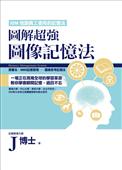 圖解超強圖像記憶法(原名:MMS記憶管理―圖像思考記憶法)
