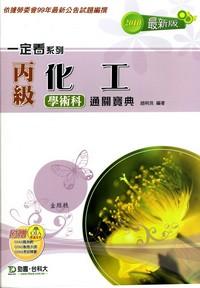 丙级化工学术科通关宝典(2010年版)