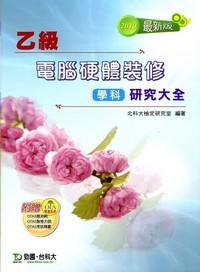 乙级电脑硬件装修学科研究大全(2010年版)
