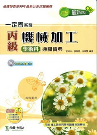 丙级机械加工学术科通关宝典(2010年版)