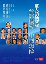 華人領袖破解台灣機會‧中國想像