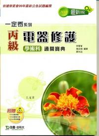 丙级电器修护学术科通关宝典(2010年版)