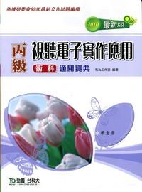 丙級視聽電子實作應用術科通關寶典(2010年版)