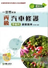 丙级汽车修护学术科通关宝典(2010年版)