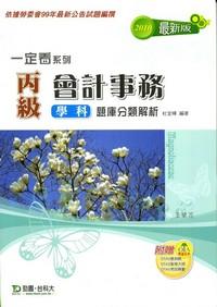 丙级会计事务学科题库分类解析(2010年版)