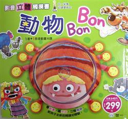 动物Bon Bon