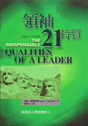 領袖21特質:天生領導