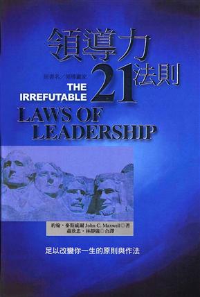 領導力21法則:領導贏家