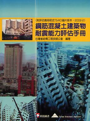 鋼筋混凝土建築物耐震能力評估手冊