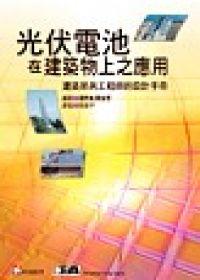 光伏電池在建築物上之應用-建築師與工程師的設計手冊