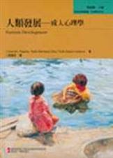 人類發展-成人心理學