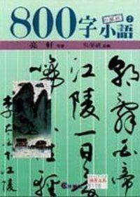 800字小语(7)