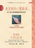 教室里的心灵鸡汤:四十个心灵与关怀的真实故事(上)(中英双书)