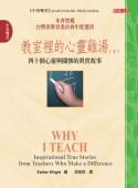 教室里的心灵鸡汤:四十个心灵与关怀的真实故事(下)(中英双书)