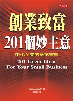 创业致富201个妙主意:中小企业的葵花宝典