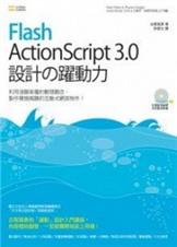 Flash ActionScript 3.0 設計的躍動力