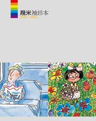 几米袖珍本2002→2003