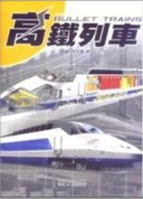 高鐵列車–科技101探索系列
