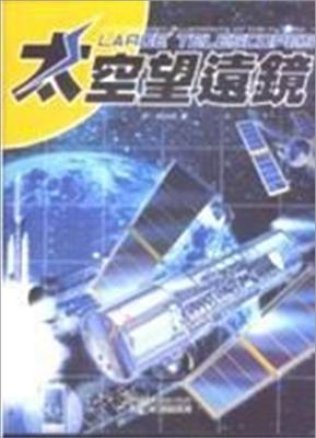 太空望遠鏡–科技101探索系列