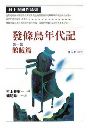 发条鸟年代记(一)-鹊贼篇