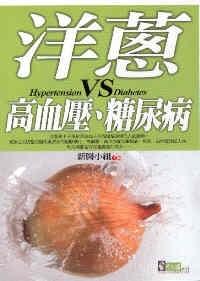 洋蔥VS高血壓、糖尿病
