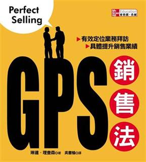 GPS銷售法:有效定位業務拜訪,具體提升銷售業績