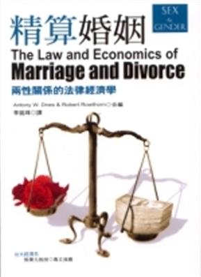精算婚姻:兩性關係的法律經濟學