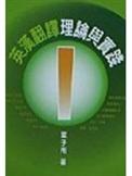英漢翻譯理論與實踐
