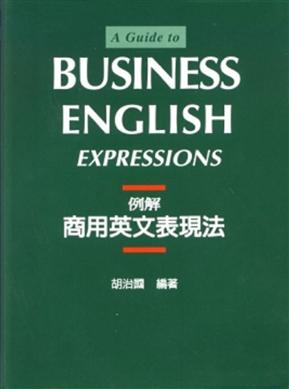 例解商用英文表现法