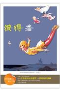 彼得潘~ 閱讀 寫作引導~(25K彩圖兒童版)