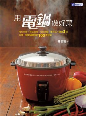 用电锅做好菜