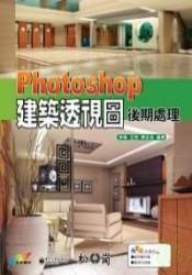 Photoshop 建築透視圖後期處理