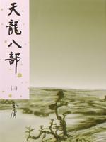 天龍八部(全五冊)新修版(四版)