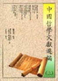 中國哲學文獻選編(上)   (二手書)