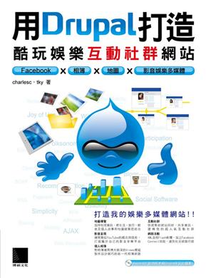 用Drupal打造酷玩娛樂互動社群網站:Facebook × 相簿 × 地圖 × 影音娛樂多媒體